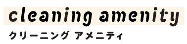 福岡市東区安心の翌日仕上げクリーニングアメニティ
